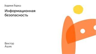 019. Информационная безопасность - Виктор Ашик(Почему термин «информационная безопасность» слишком широк, почему «кибербезопасность» точнее, откуда..., 2014-10-29T23:31:12.000Z)