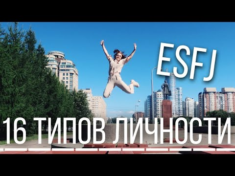 Тип личности ESFJ