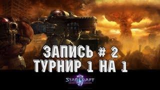 Запись Турнира 1на1 - Часть 2 - Финал - StarCraft 2 HotS(Сетка турнира http://bit.ly/17HQ1zz Правила турнира http://bit.ly/16PnMVq Стрим от Деза http://bit.ly/Q8YzIu Запись Турнира 1на1 - Часть..., 2013-09-09T06:05:56.000Z)