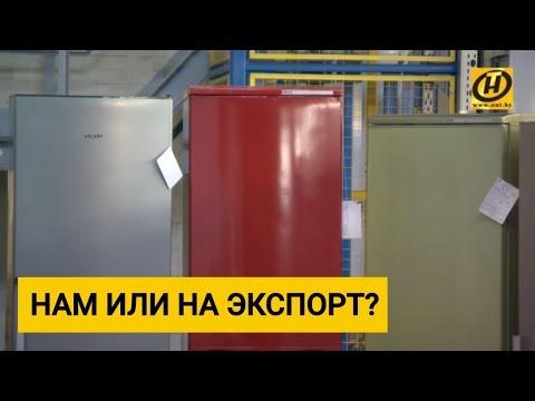 Белорусские холодильники и стиральные машины. Кому мы экспортируем бытовую технику?