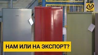 Белорусские холодильники и стиральные машины. Кому мы экспортируем бытовую технику?(, 2019-04-06T04:00:00.000Z)