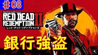RED DEAD REDEMPTION 2「荒野のならず者」♯08 ※ネタバレ注意です