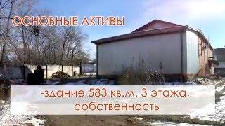 Продажа бизнеса в Хабаровске(, 2016-05-20T06:26:25.000Z)