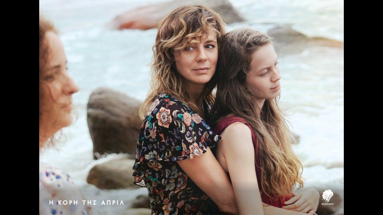 Η ΚΟΡΗ ΤΗΣ ΑΠΡΙΛ - April's Daughter Full HD Greek Trailer