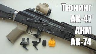 Тюнінг АК/АКМ/АК-74 | Доведення Базового УСМ | Аксесуари для АК від ''ВіЙ Тактика''