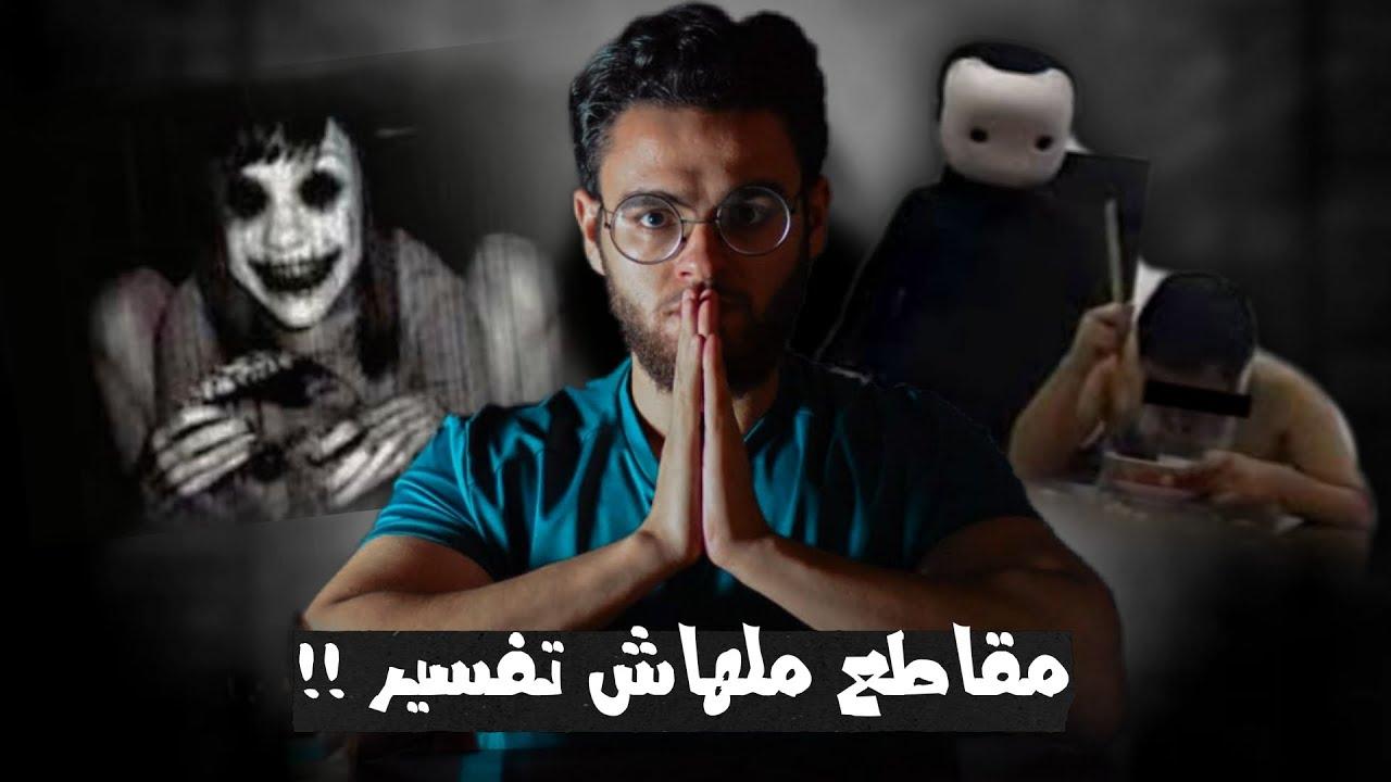 مقاطع مرعبه من الديب ويب ملهاش تفسير ج1 | حبيب