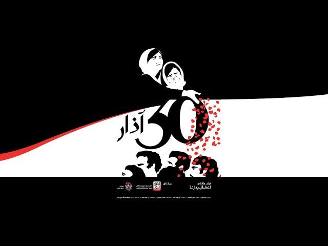 فيلم 30 آذار - وثائقي  لنضال بدارنة  | متراس