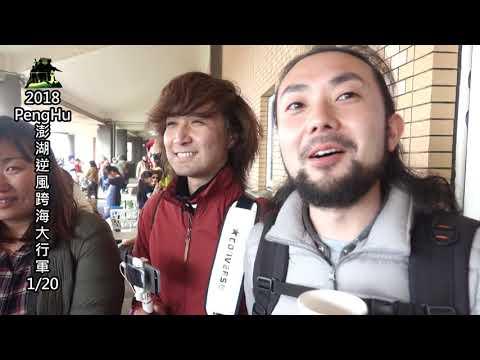 「2018澎湖逆風跨海大行軍」1月20日(六)大手拉小手‧大步向前GO