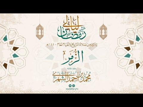سورة الزمر - رمضان 1440 هـ - القارئ محمد بن أحمد الشهري HD