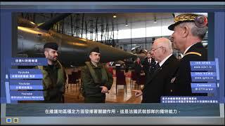 2019 1 26里夫林總統視察法國空軍基地並且強調法以兩國空軍戰略合作對國際的重要性