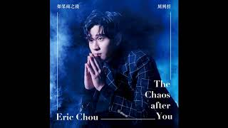 [高音質] Eric周興哲 - 如果雨之後 ( The Chaos After You ) 歌詞版 Lyrics