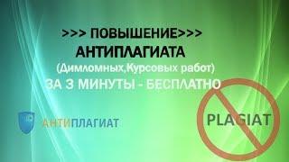 видео Антиплагиат курсовых работ