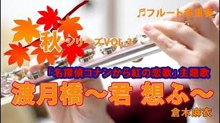 【フルート】渡月橋~君 想ふ~/倉木麻衣「名探偵コナンから紅の恋歌」主題歌【柴犬】