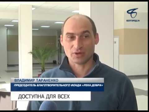 Школа №50Белгорода готова принимать детей сограниченными возможностями здоровья