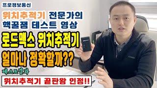 위치추적기 끝판왕 로드맥스 위치추적기 핵꿀잼 테스트 영…