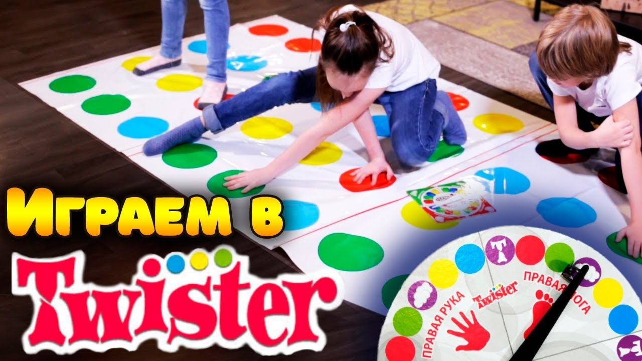 Как играть в ТВИСТЕР?| Twister Kidsbox show 0+ - YouTube