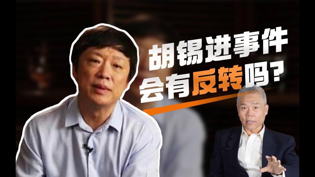 司马南:胡锡进事件会有反转吗?
