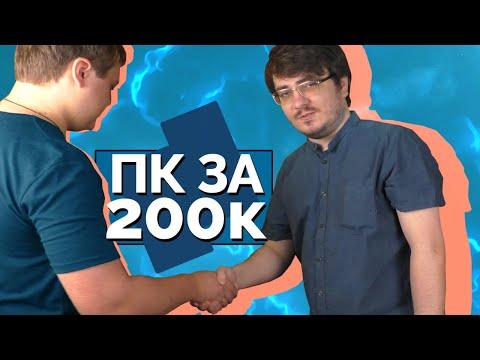 Сборка ПК - 4K 60FPS за 200К для Ильи Мэддисона