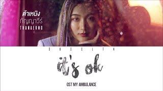 Thanaerng (ต้าเหนิง) - It's O.K. (ไม่เป็นไรหรอก) (Ost. My Ambulance) [Easy Lyric + Engsub]