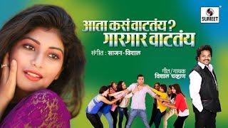 Aata Kasa Vaatatay Gaar Gaar Vaatatay- Marathi ...