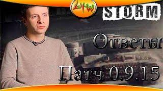 Ответы Шторма Патч 0.9.15 ~World of Tanks~
