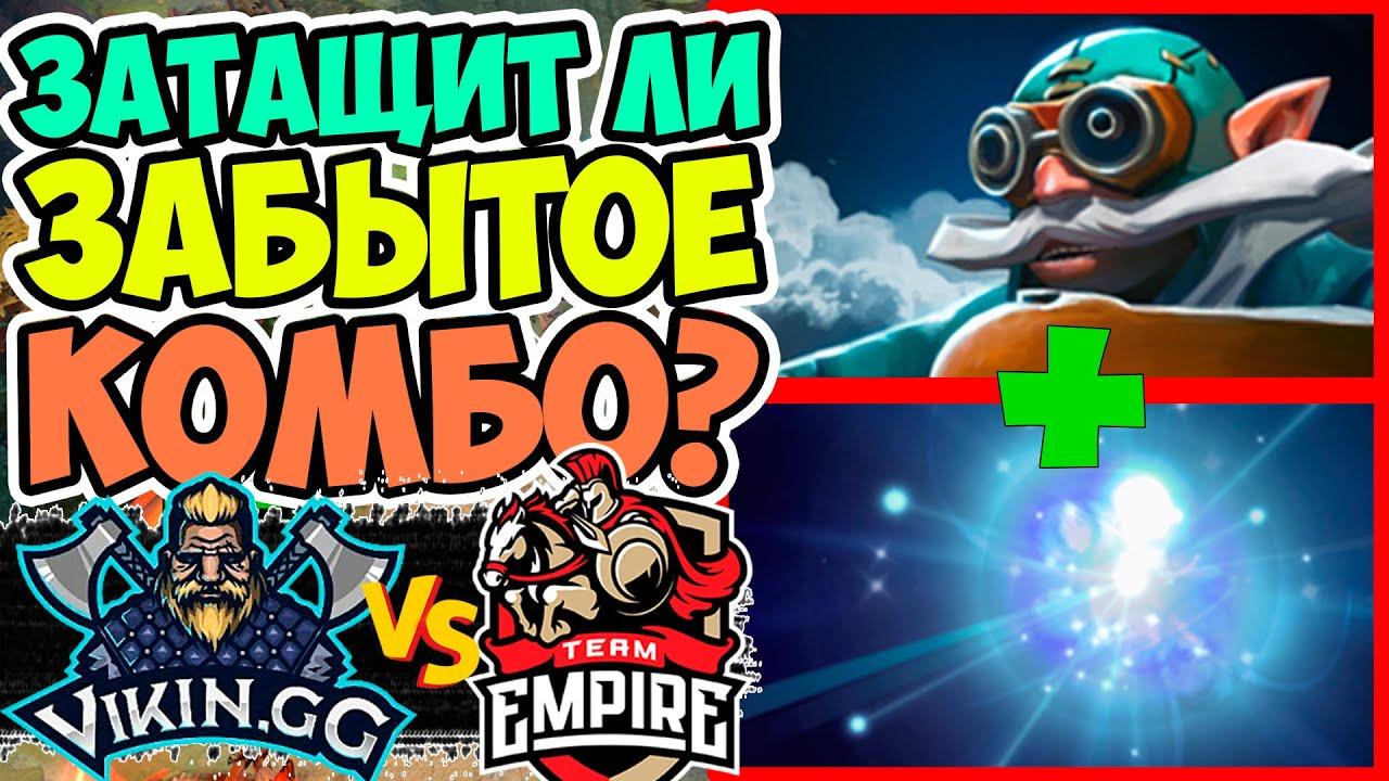 🔴НЕОЖИДАННЫЙ ПЕРЕВОРОТ С НОГ НА ГОЛОВУ В МАТЧЕ ЗА ФИНАЛ | EMPIRE vs Vikin.GG OMEGA League