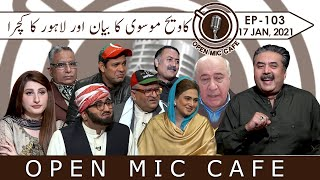 Open Mic Cafe with Aftab Iqbal | Episode 103 | 17 January 2021 | GWAI