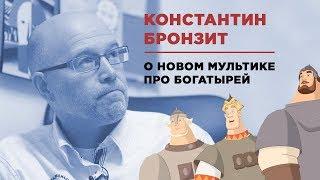 Константин Бронзит о новых «Богатырях», рутине и фаст-фуде в анимации