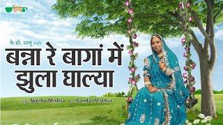 Banna Re Baga Me Jhula Dalya Original Song | Rajasthani Evergreen Song | Seema Mishra