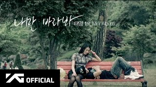 TAEYANG 나만 바라봐 ONLY LOOK AT ME M V