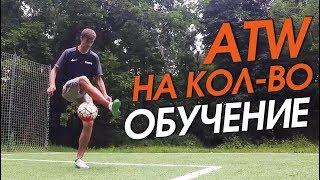 Обучение ATW (Вокруг света) на кол-во. Футбольный Фристайл #24