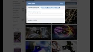 Как добавить видео в Вконтакте с Youtube(Описание., 2014-05-21T11:37:13.000Z)