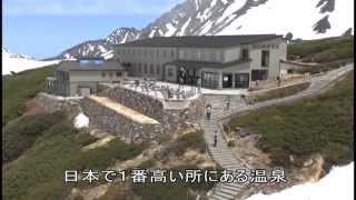 旅に行こう(11)-日本最高所の温泉宿~みくりが池温泉