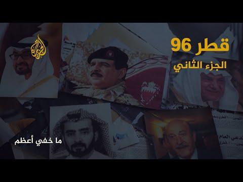ما خفي أعظم - قطر 96 - الجزء الثاني