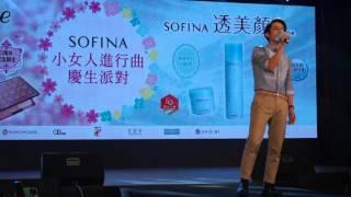 林宥嘉Yoga Lin說謊FAIRY TALE(現場版) ~sofina2016生日慶現場演唱