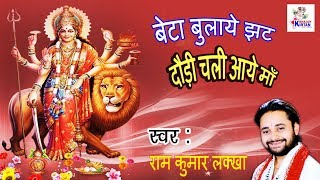 Beta Bulaye Jhat Daudi Chali Aaye Maa || बेटा बुलाये झट दौड़ी चली आये माँ || Ram Kumar Lakkha