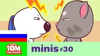 Говорящий Том и Друзья Мини, 30 серия - держись подальше!