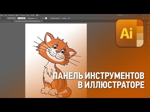 Панель инструментов в Adobe Illustrator. Иллюстратор с нуля (Урок 3)