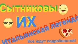 САМВЕЛ АДАМЯН  Разоблачение Мошенников.Андрея  и Светланы Сытниковых