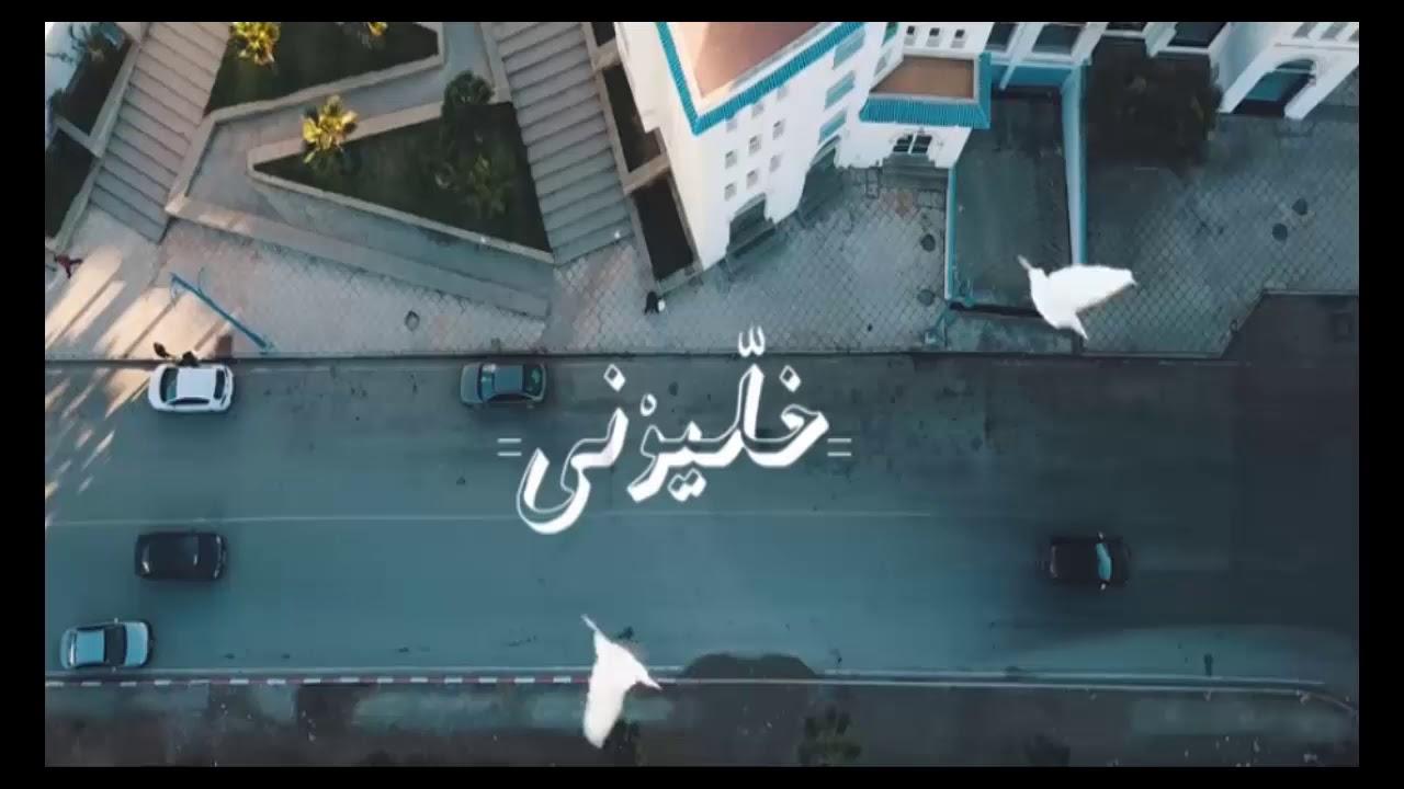 musique l7or khaliwni