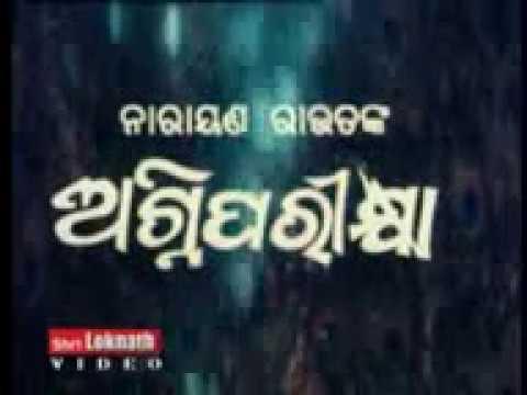 Agniparikhya, odia movie.
