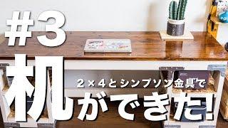 [DIY]2×4とシンプソン金具で机を作ってみたPart 3[完結編]