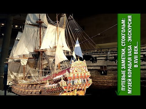 """Путевые Заметки. Швеция, сентябрь 2018: музей ВАЗА - """"тяжелый линкор"""" XVII века в Стокгольме"""