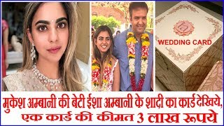 MUKESH AMBANI'S DAUGHTER ISHA AMBANI WEDDING CARD WORTH RS 3 LAKH,ISHA AMBANI WEDS ANAND PIRAMAL