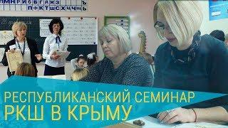 Республиканский семинар РКШ в Крыму