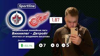 ТОПОВЫЙ ПРОГНОЗ Виннипег - Детройт 5:1 | ПРОГНОЗЫ НА ХОККЕЙ | КХЛ, НХЛ ОТ SPORTLINE!!