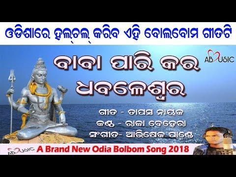 A Brand New Odia Bolbom Song 2018 | Baba Pari Kara Dhableshwar | Raja Behera