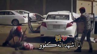 كفوو يالعسكري 😻⚡ | مواطن يعتدي على عسكري - شوفو ايش سوا فيه 🔥🇸🇦 + شيلات فزعه