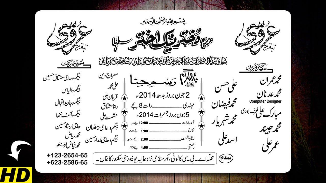 urdu muslim wedding invitation cards designs free download