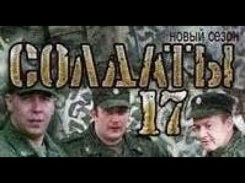 Сериал солдаты 17 сезон смотреть онлайн в хорошем качестве бесплатно